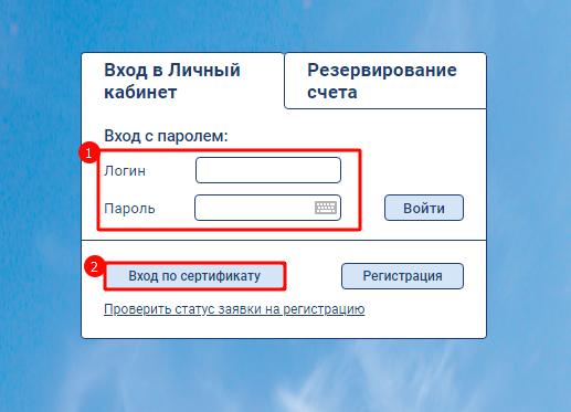 Войти в Интернет-клиент (ДБО)