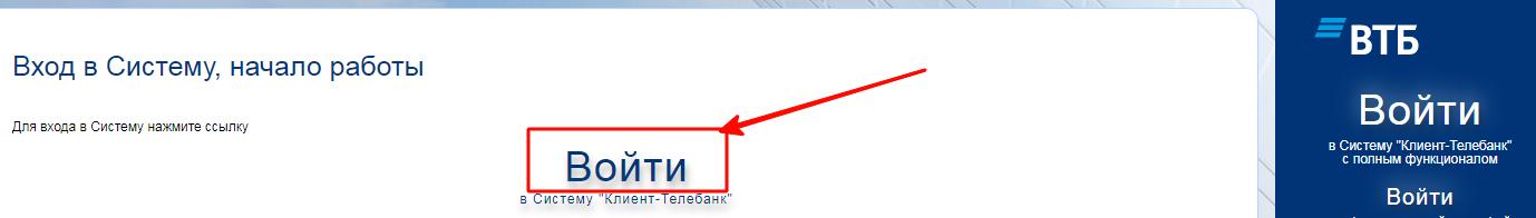 Вход в систему Телебанк Минибанк