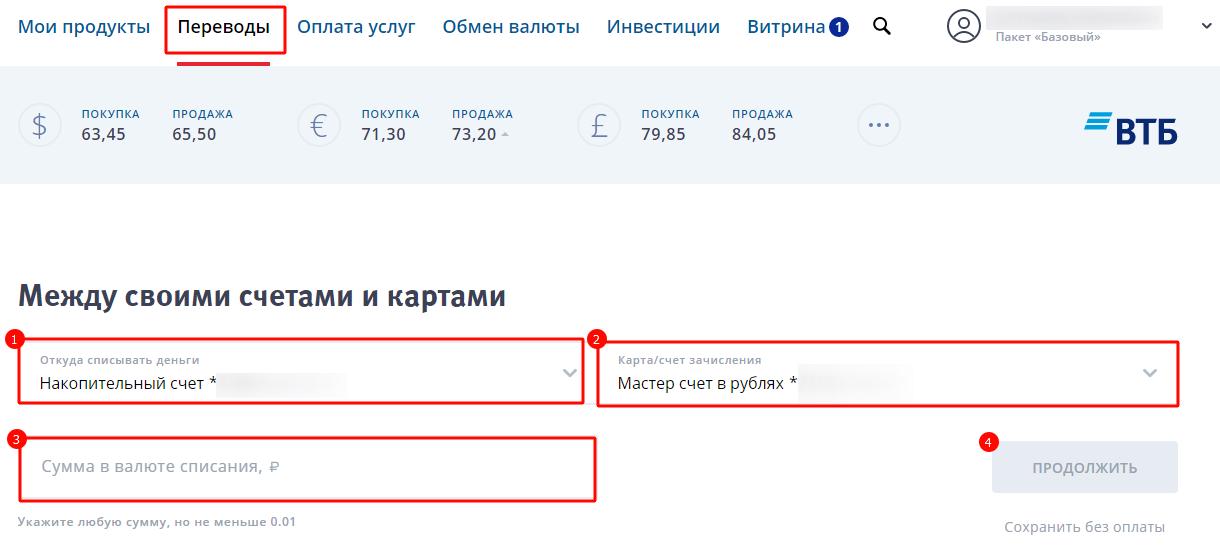Денежные переводы в ВТБ 24 онлайн