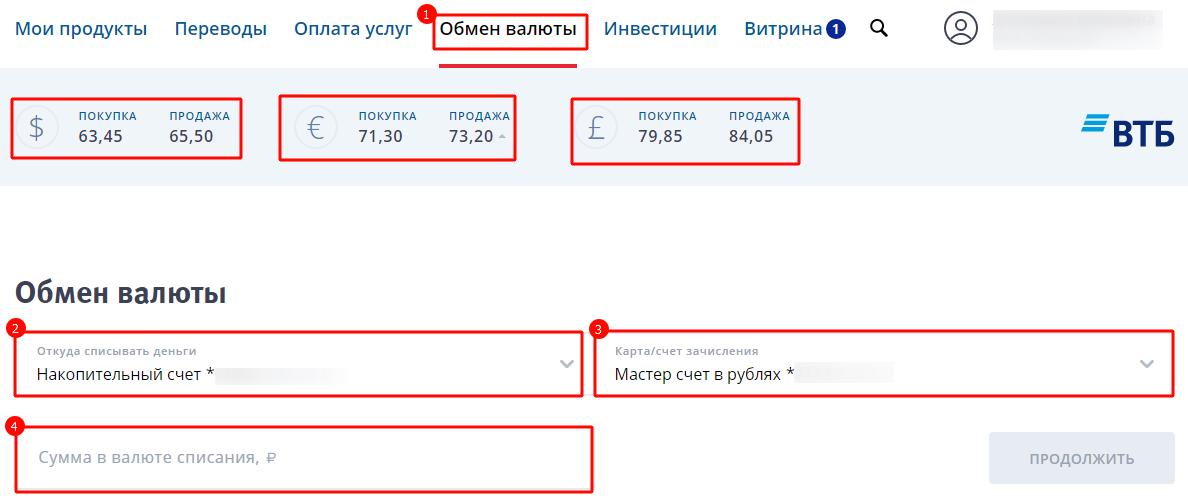 Обмен валют в личном кабинете vtb24 online