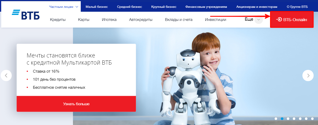Регистрация в интернет-банке ВТБ на официальном сайте