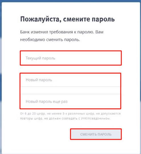 Смените пароль