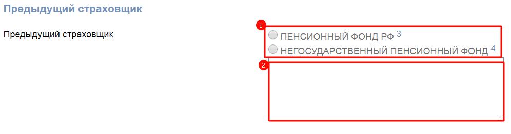 """Блок """"Предыдущий страховщик"""""""